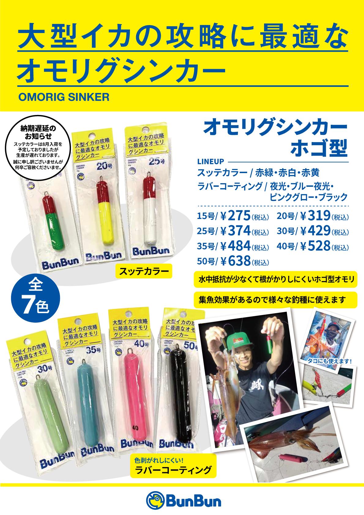 3】オモリグ-シンカーホゴ型.png