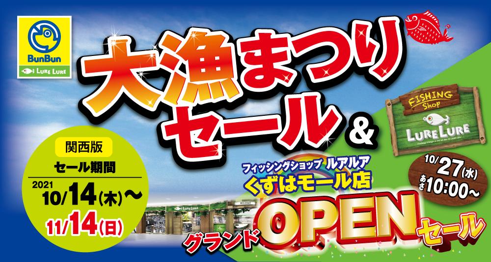 211013関西大漁まつりヘッダー.png