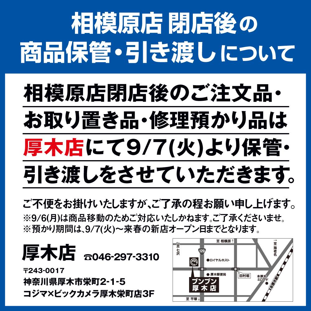 210906相模原閉店後の商品引き渡しhp用.png