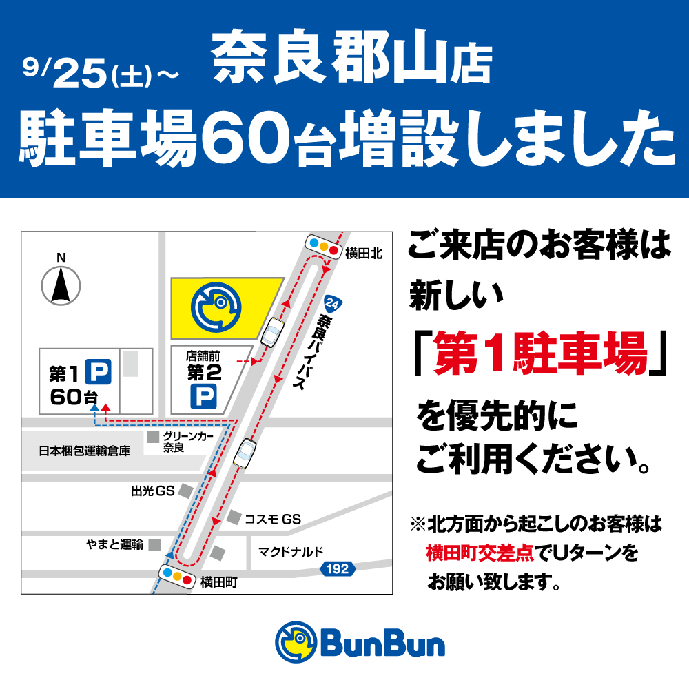 sns_hp_郡山店第1駐車場お知らせ.png