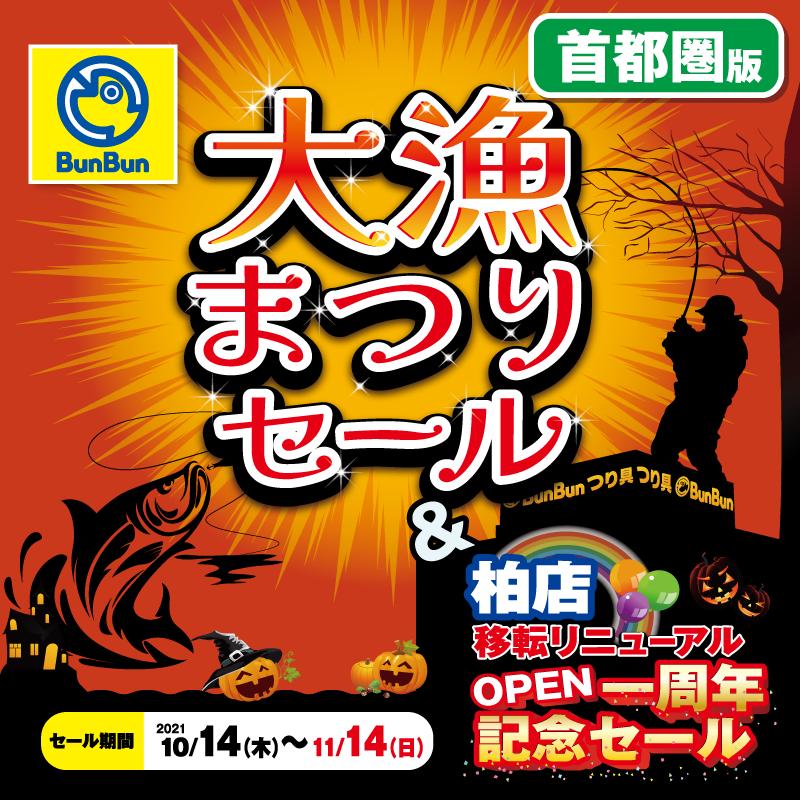 211013関東大漁まつりヘッダーhpsns.png